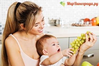 Можно ли кормящей маме виноград