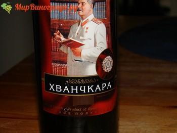 Вино хванчкара красное