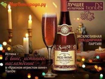 Игристое красное вино