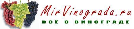 Мир винограда - Сайт для виноградарей и виноделов